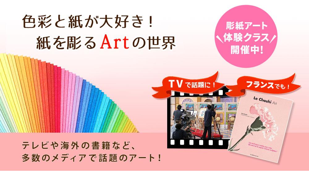 色彩と紙が大好き!紙を彫るArtの世界