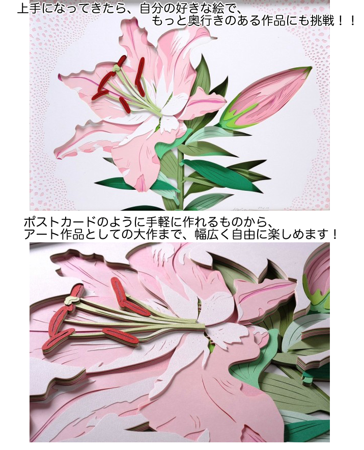 彫紙アート作品 上級者用