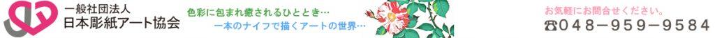 一般社団法人 日本彫紙アート協会公式HP【JCA】